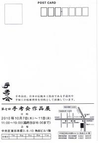 Syukoukai2010ura_2